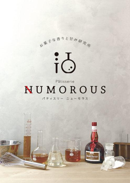 Pâtisserie NUMOROUS  (パティスリーニューモラス)
