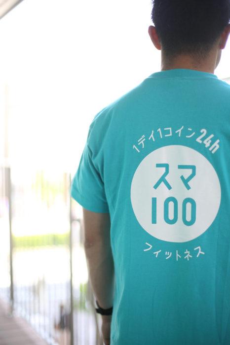 スマートフィット100